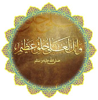 اللہ کی محبّت کا جام