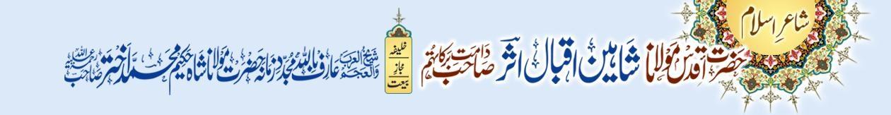 Hazrat Maulana Shaheen Iqbal Asar Sahib